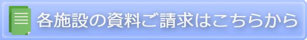 shiryou-banner2