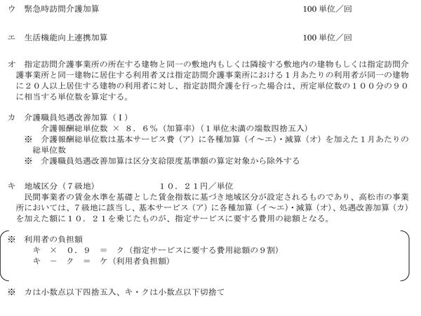 アップル料金表(訪問介護)H27.04-2
