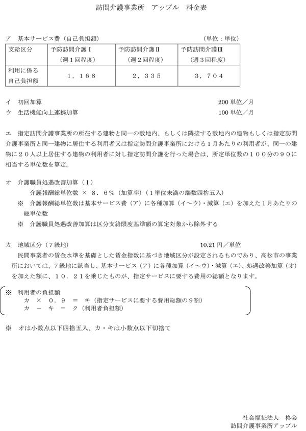 アップル料金表(予防訪問介護)H27.04-3