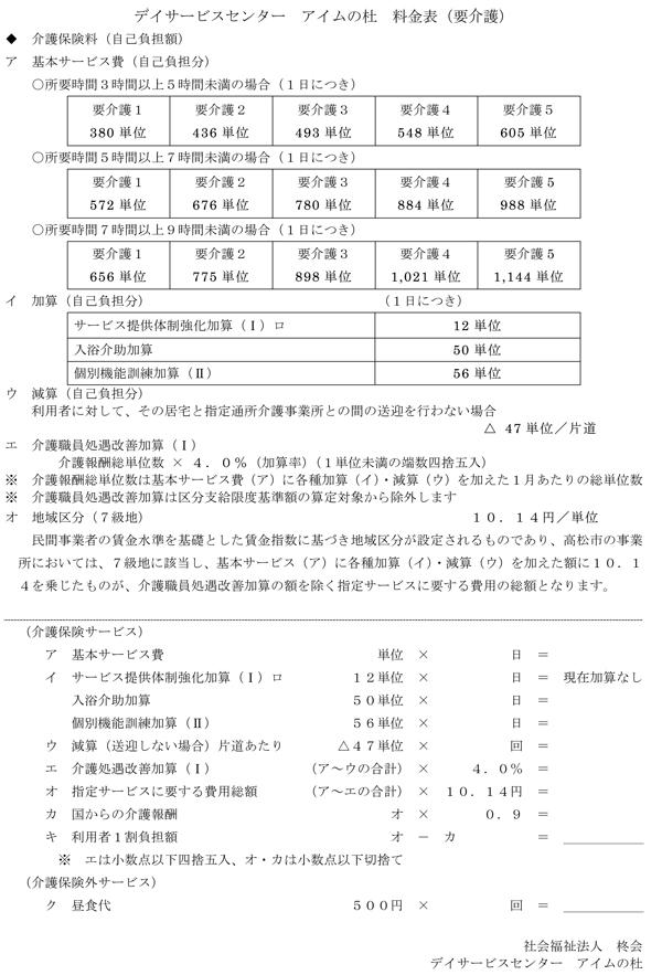 料金表(アイムの杜通所介護)H27.05-1