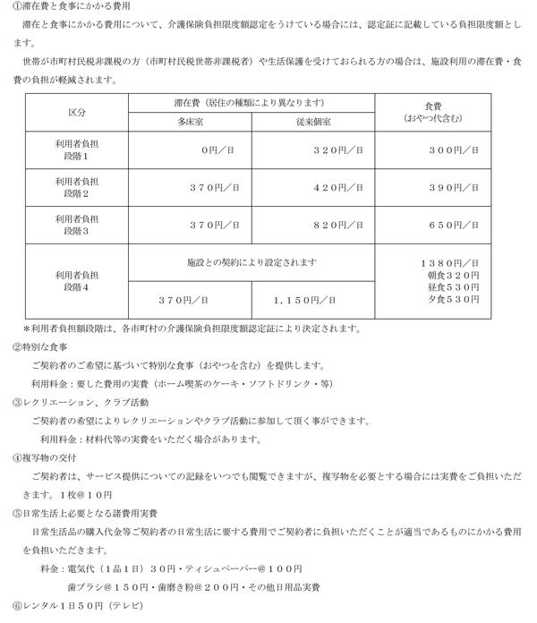 料金表(たちばなショート)H27.04-2