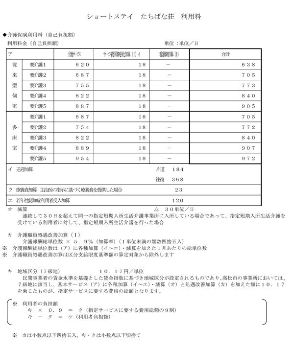 料金表(たちばなショート)H27.04-1