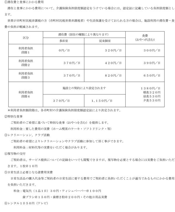 料金表(たちばなショート予防)H27.04-4